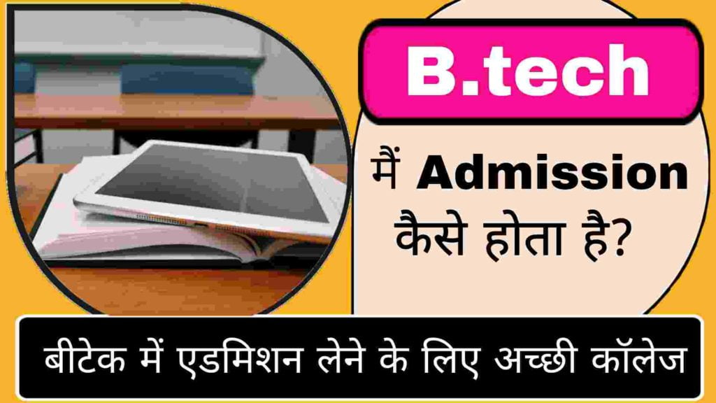 Admission In B.tech In Hindi