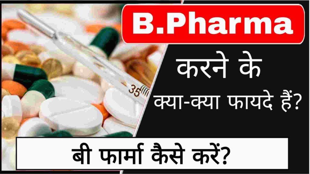 b pharma karne ke fayde