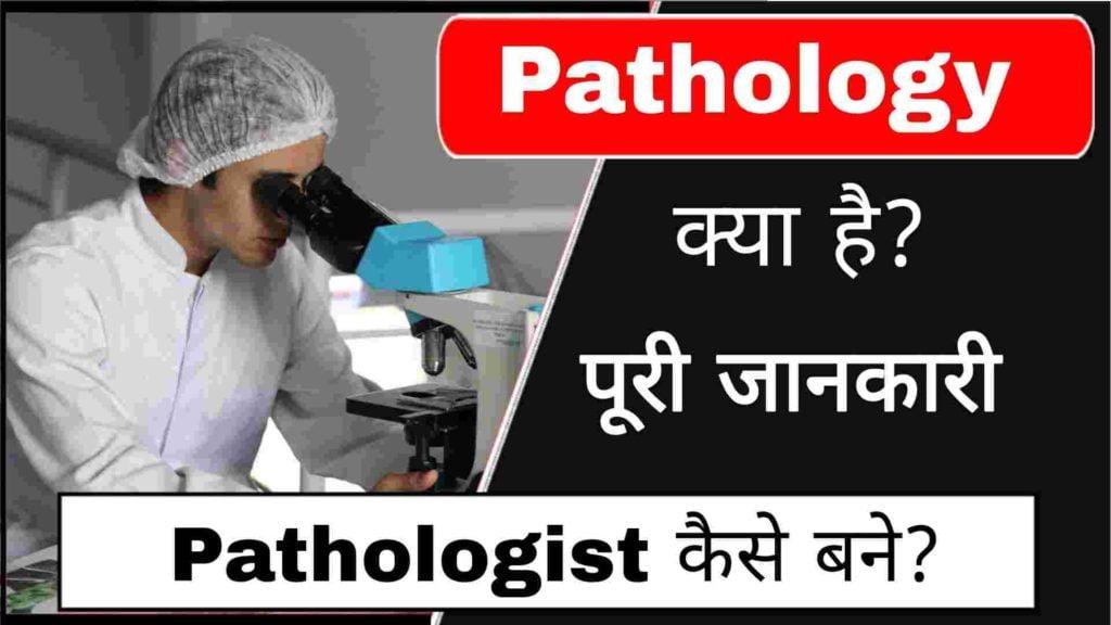 Pathology kya hai