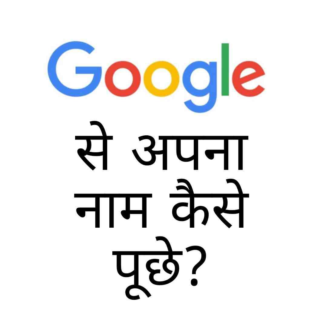 Google Mera Naam Kya Hai   गूगल मेरा नाम क्या है? – गूगल से अपना नाम सुनें