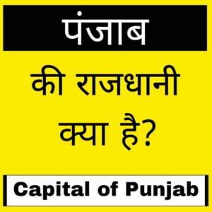 Capital of Punjab in hindi