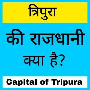 Capital of Tripura in hindi