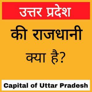 Capital of Uttar Pradesh in hindi