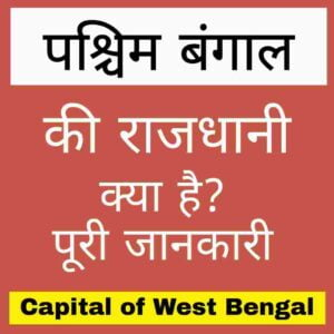 Capital of West Bengal in hindi